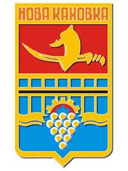 Герб Новой Каховки