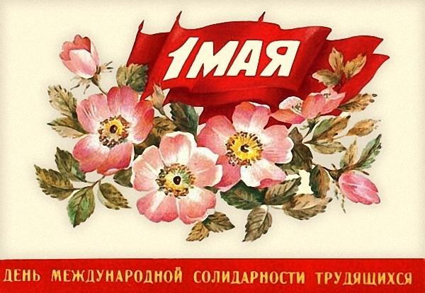 День трудящихся в Новой Каховке
